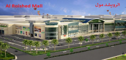 al-roished-grand-mall