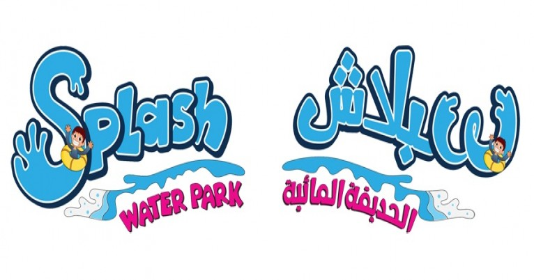 Splash Water Park at Othaim Mall Dammam